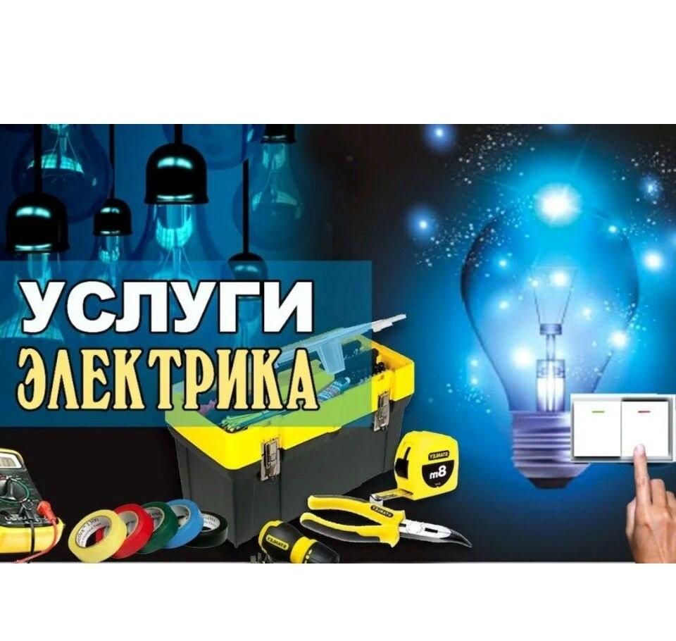 картинки визиток электромонтажа сорт