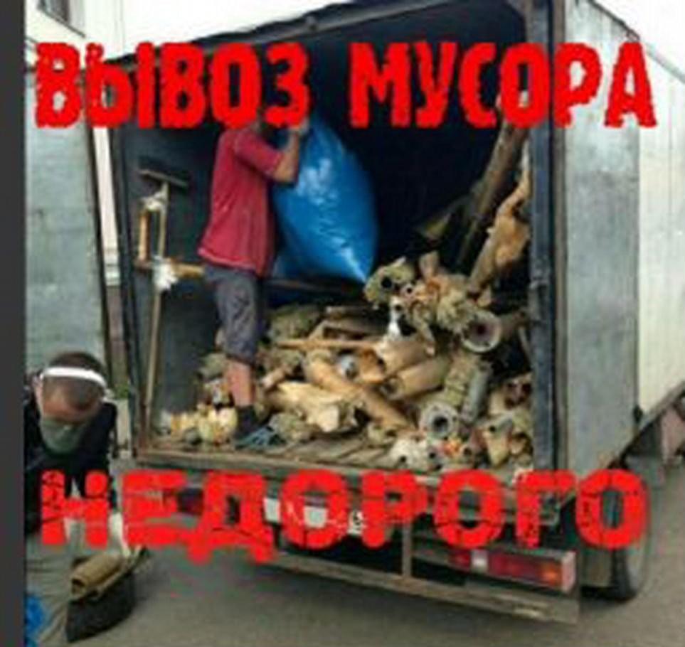 Вывоз строительного мусора на газели - Самара, цены, предложения специалистов